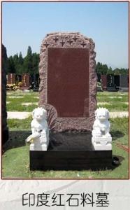 印度红石料墓