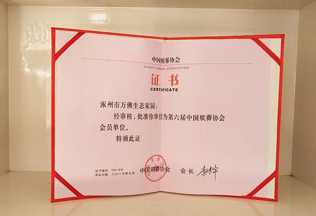 万佛园公墓荣获第六届中国殡葬协会会员单位