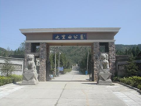 九里山公墓